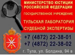 ФБУ Тульская лаборатория судебной экспертизы Министерства Юстиций Российской Федерации