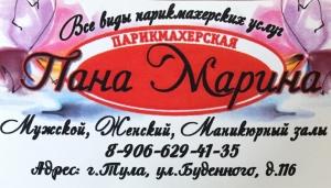 """Парикмахерская """"Пана Марина"""""""