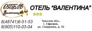 Отель «Валентина» г. Ефремов