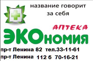 ЭКОномия, аптека