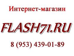 FLASH71.RU, ИНТЕРНЕТ-МАГАЗИН