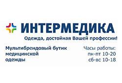 """БУТИК МЕДИЦИНСКОЙ ОДЕЖДЫ """"ИНТЕРМЕДИКА"""""""