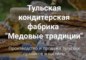 Тульские пряники и пастила. Кондитерская фабрика «Медовые Традиции»