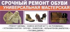 Ремонт обуви в Туле на Пузакова