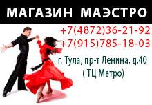 Маэстро, товары для танцев, гимнастики, хореографиии
