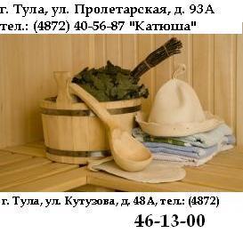 РУССКИЕ БАНИ В ПРОЛЕТАРСКОМ РАЙОНЕ Г. ТУЛЫ
