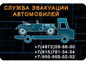 """""""Служба эвакуации автомобилей, ИП Пшеничная О. Н."""