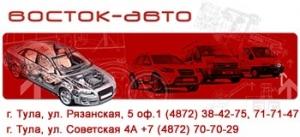Автозапчасти для иномарок, Восток-авто - Тула