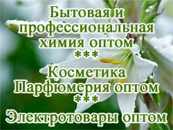 БЫТОВАЯ ХИМИЯ ОПТОМ И В РОЗНИЦУ, ИП ЖУКОВ В. И.
