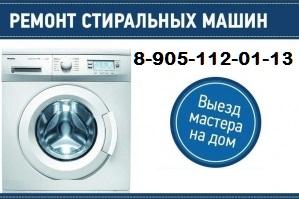 РЕМОНТ БЫТОВОЙ ТЕХНИКИ, ИП МОКРОВ В. В.