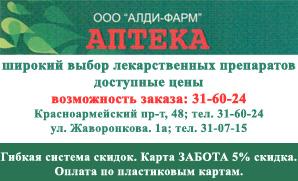 АПТЕКА АЛДИ-ФАРМ, ООО