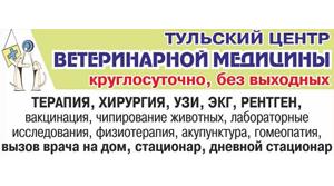 """""""ТУЛЬСКИЙ ЦЕНТР ВЕТЕРИНАРНОЙ МЕДИЦИНЫ"""""""