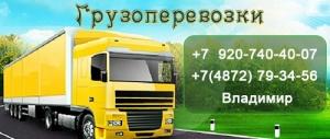 ГРУЗОПЕРЕВОЗКИ в Туле - Россия