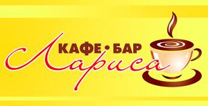 КАФЕ БАР ЛАРИСА
