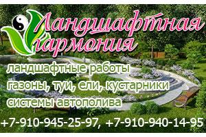 ЛАНДШАФТНАЯ ГАРМОНИЯ, ЛАНДШАФТНЫЕ РАБОТЫ