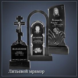 """""""ПАМЯТНИКИ ПОД ГРАНИТ"""""""