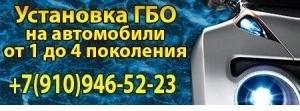 АВТОСЕРВИС Установка гбо на авто в Туле